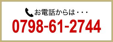 電話:0798-65-5619 営業時間/10:00~18:00(水曜定休)